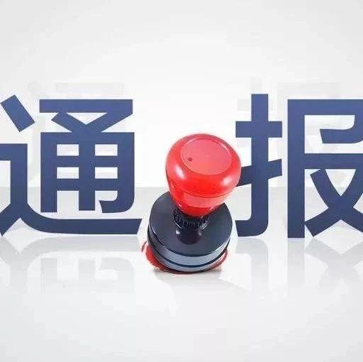 省纪委监委通报6起领导干部违规插手干预工程建设问题