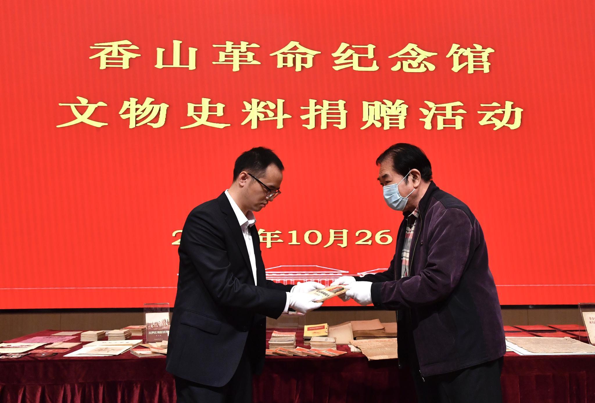 696余件(套)革命文物史料入藏香山革命纪念馆图片