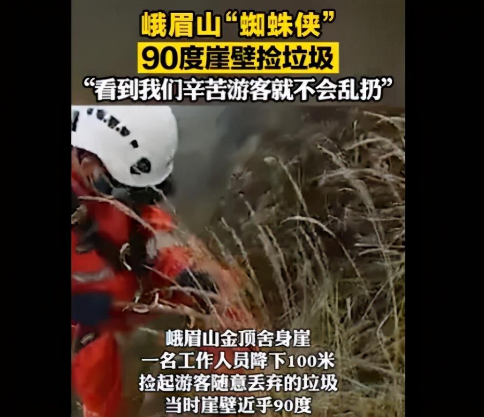 张家界志愿者在悬崖绝壁捡垃圾:扔很容易,捡起来却太难
