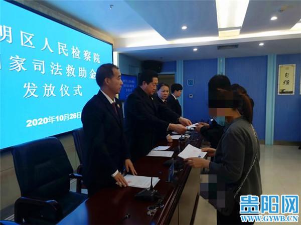 3年发放81万余元!贵阳南明区举行国家司法救助金发放仪式