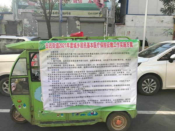 新蔡县古吕街道推进城镇居民医保参保续保