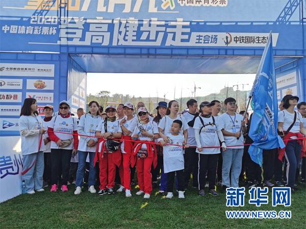 贵州近万市民参与登高健步走活动共庆重阳