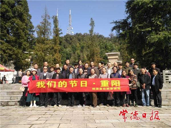 桃源县自然资源局开展重阳节登山活动