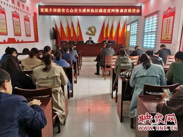 西平县重渠乡深入开展2020年度群众安全感满意度调查工作