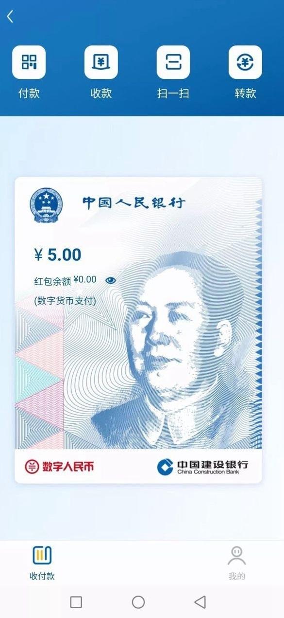 官方:在纸钞时代防伪和防假成本高,数字货币将降低防伪成本