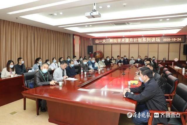 中国科学院左真涛博士到山一大二附院开展学术提升计划系列讲坛
