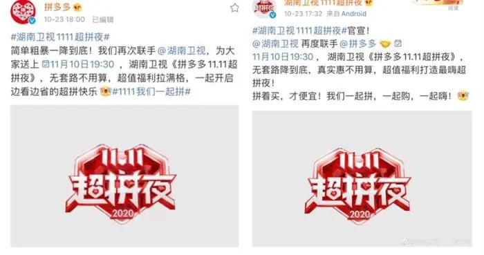 """拼多多联合湖南卫视推""""11.11超拼夜""""全网瓜分10亿红包"""