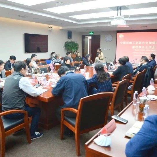 划重点 | 加强知识产权保护,助力专利质量提升,中国纺联知识产权联盟副理事长工作会在京召开