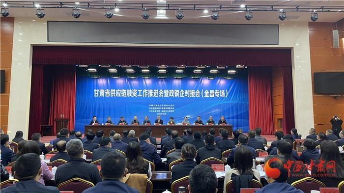 甘肃省推进供应链融资为中小微企业融资发展纾困解难