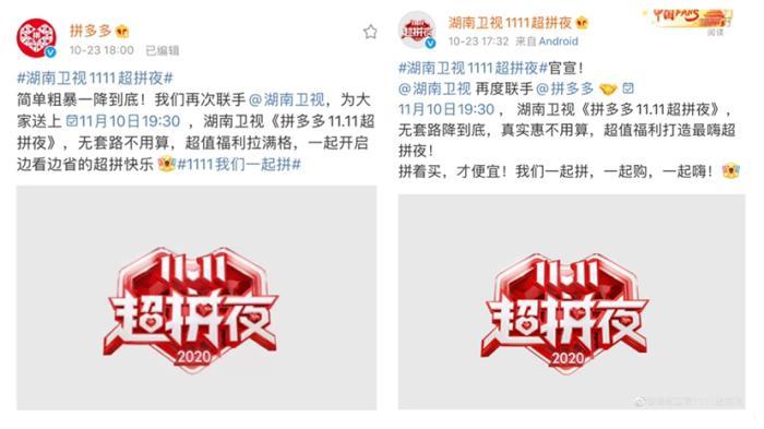 """拼多多联合湖南卫视推""""11.11超拼夜"""" 全网瓜分10亿红包"""