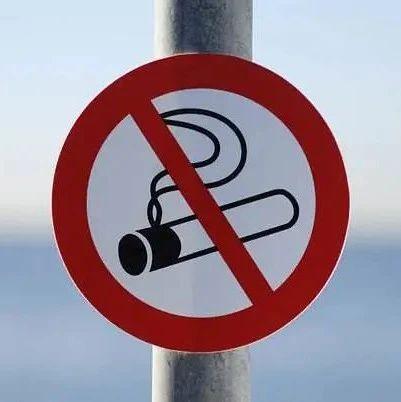 健康科普|保护青少年,远离传统烟草制品和电子烟