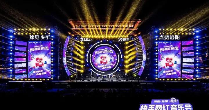 河南快手网红音乐会暨网红文旅大会闭幕式引1217万人观看