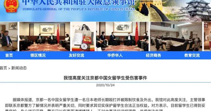 女留学生受伤害,中国驻大阪总领事馆回应