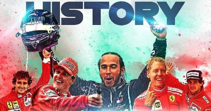 上游观察 | 拿下92胜的F1史上第一人汉密尔顿,面前的大山还是舒马赫