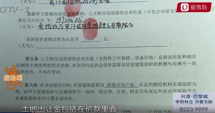即墨汇贤花园网签办证 为啥要先交土地出让金才能办理?