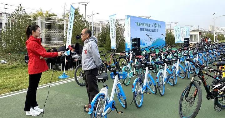 生态环境部号召可持续消费 哈啰出行助推绿色骑行