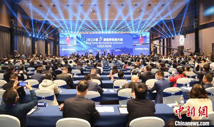 世界布商大会开幕 50多国代表共话变局之下纺织业路径