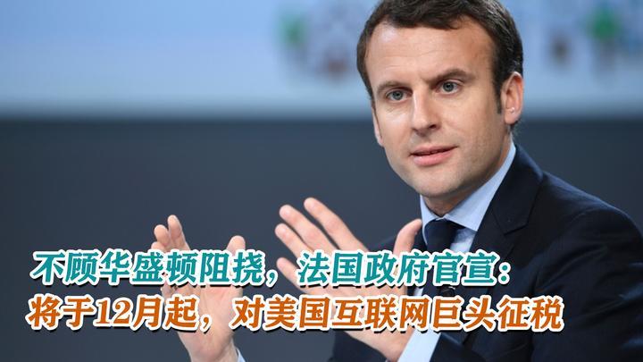 不顾华盛顿阻挠,法国政府官宣:将于12月起对美国互联网巨头征税