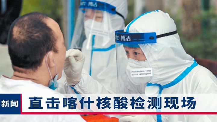喀什预计2天完成全民核酸检测,钟南山1个月前就已做相关预测