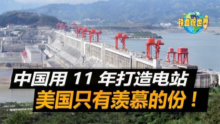 中国耗时11年打造超级工程,建成后将是世界之最,美国都望尘莫及