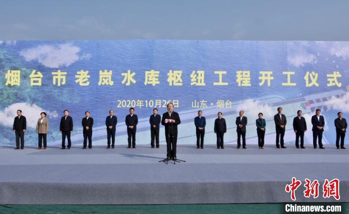 烟台市老岚水库枢纽工程开工 2024年具备蓄水条件