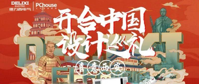 """""""开合中国·设计巡礼""""首站""""喜意西安""""即将开启,探寻国风之红的文化与潮流"""