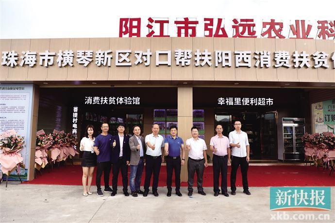 阳江市阳西县消费扶贫体验馆开张,打造粤西最好的乡村电商平台