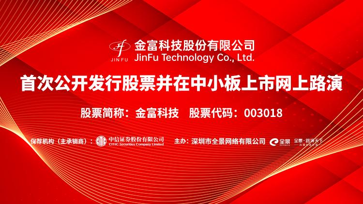 直播互动丨金富科技10月27日新股发行网上路演