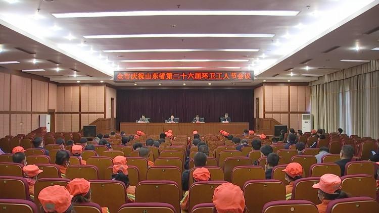 泰安新泰市庆祝山东省第二十六届环卫工人节会议召开