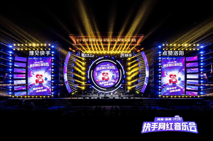 河南(洛阳)快手网红音乐会暨网红文旅大会闭幕式引1217万人观看