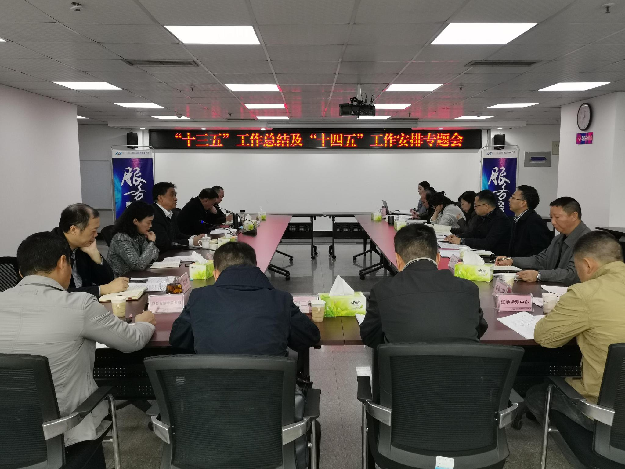 厅咨询监理公司工会召开2020年度工会委员会扩大会议