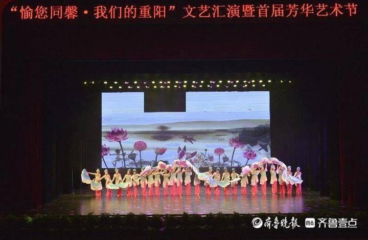 """滨州市""""愉您同馨·我们的重阳""""艺汇演暨首届芳华艺术节成功举办"""