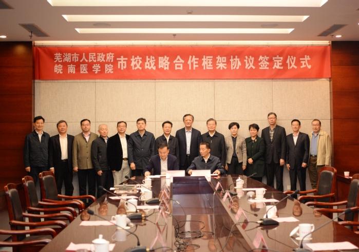 安徽芜湖与皖南医学院战略合作:将积极支持该校创建医科大学