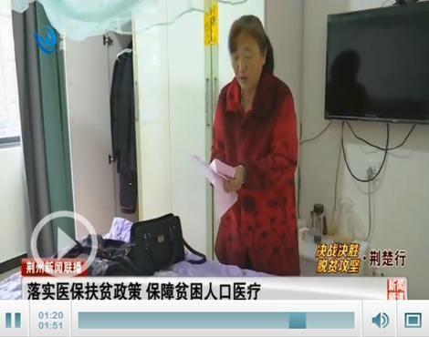 江陵县医保局:落实医保扶贫政策 保障贫困人口医疗