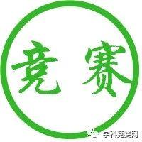 2020年第34届中国化学奥林匹克(决赛)第二轮通知发布
