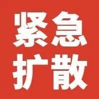 南宁市疾控紧急提醒!
