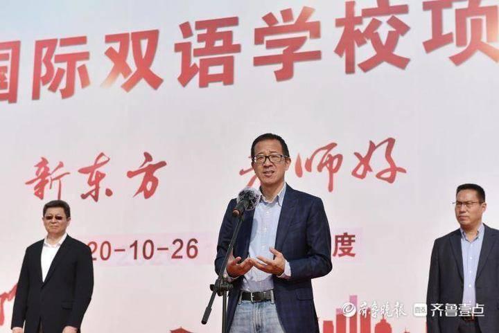 青岛新东方国际双语学校开工,计划2021年9月1日正式开学