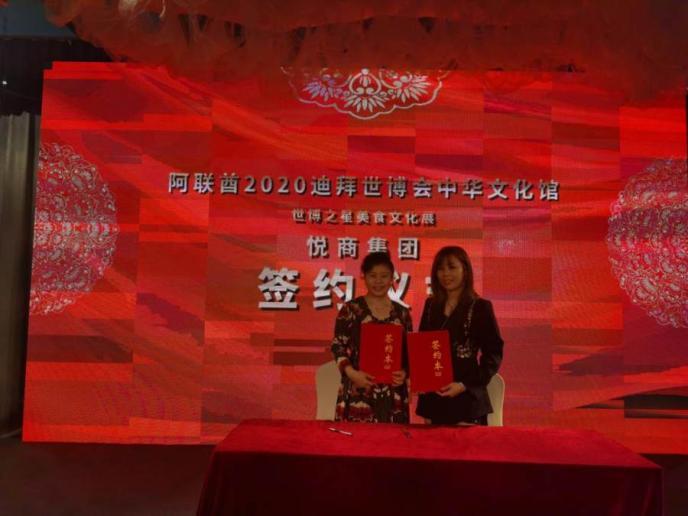 做文化、民心相通的桥梁,悦淘成2020迪拜世博会中华文化馆战略合作伙伴