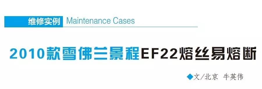 【案例】2010款雪佛兰景程EF22熔丝易熔断
