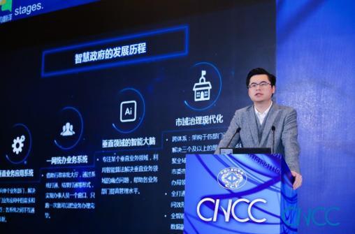 CNCC2020在京召开,京东数科郑宇:京东数科助力南通打造市域治理现代化全国样板