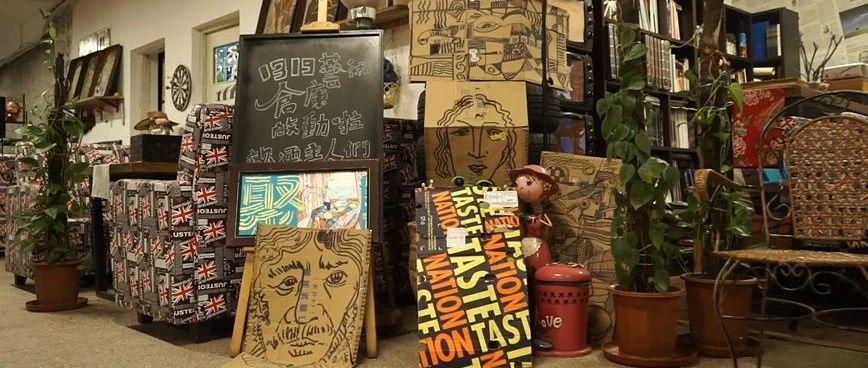 他将老居民楼里的储物仓库打造成了艺术基地,去了就舍不得离开!