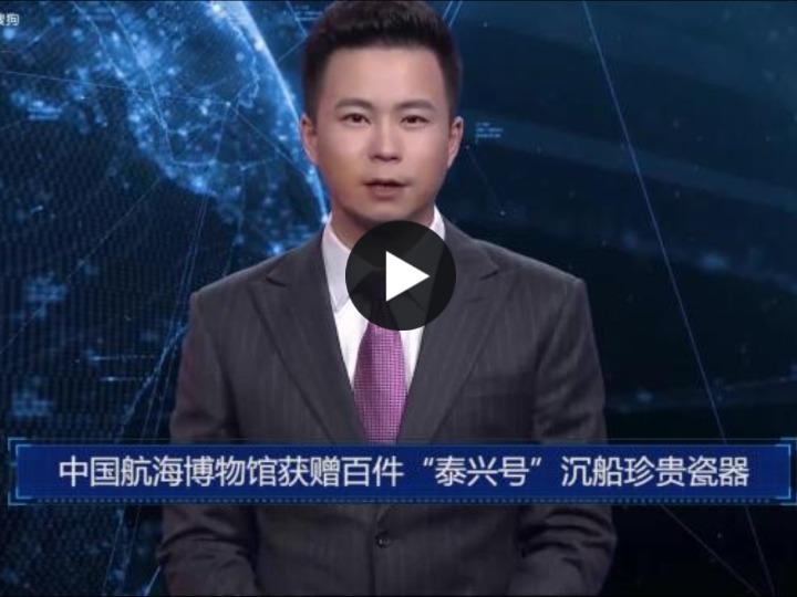 """AI合成主播丨中国航海博物馆获赠百件""""泰兴号""""沉船珍贵瓷器"""
