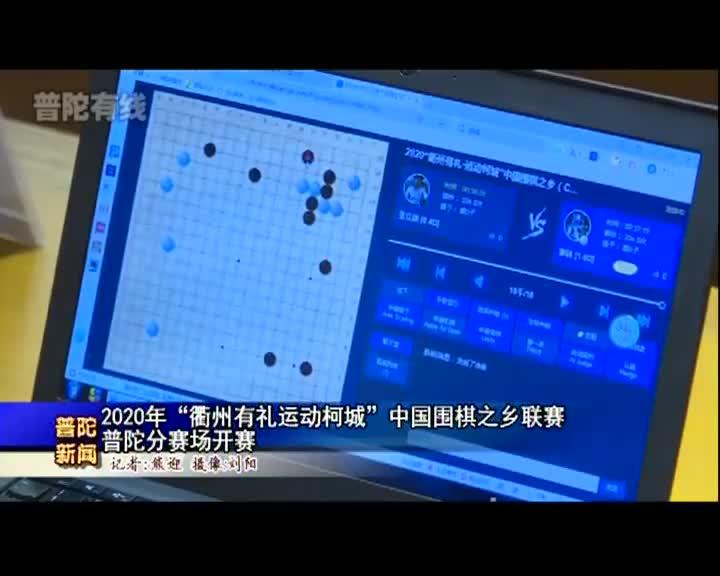 """2020年""""衢州有礼运动柯城""""中国围棋之乡联赛 普陀分赛场开赛"""