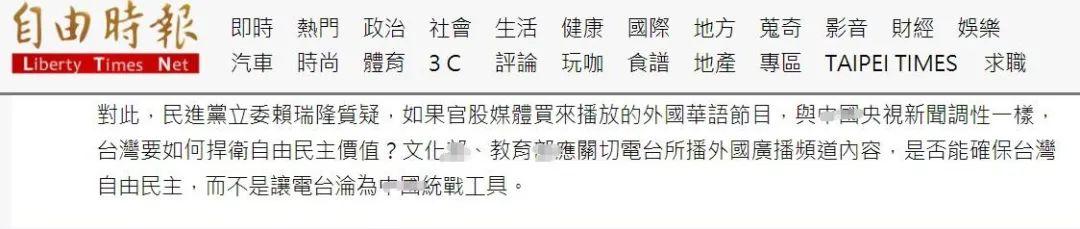"""(截图来自""""台独""""媒体《自由时报》的报道)"""