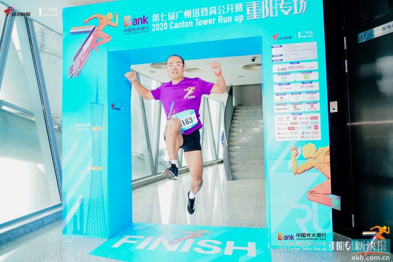 广州塔重阳登高赛,男子冠军6分20秒即登顶
