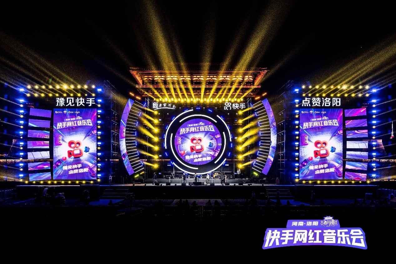 首届快手网红文旅大会在洛阳闭幕