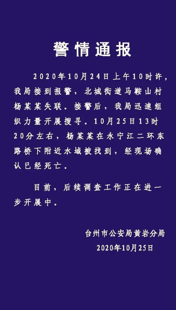 """台州警方通报""""马鞍山村1人失联"""":在水域找到,已死亡"""