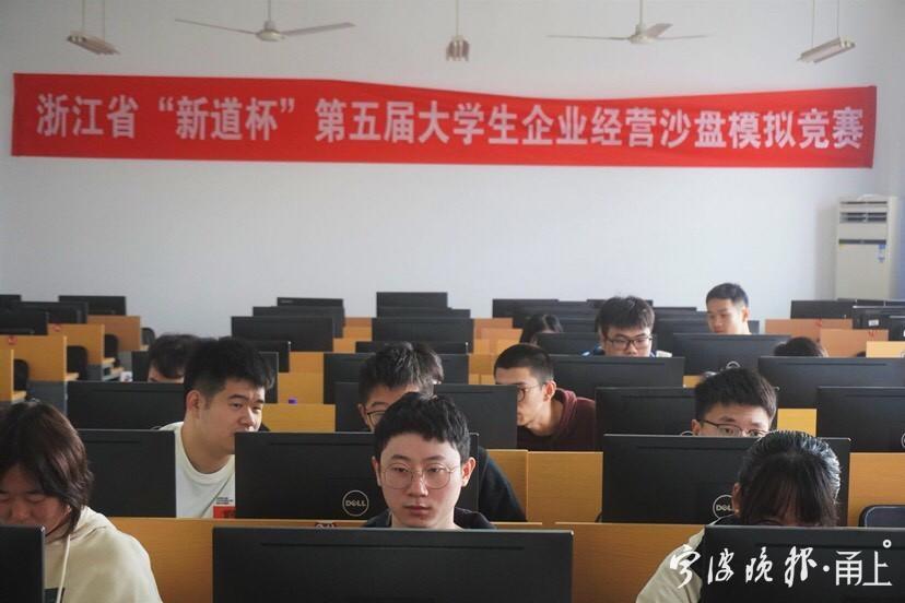 """首次引入线上模式,宁波这场大赛中540名大学生成了""""企业经营者"""""""