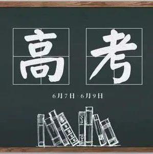最新|广西2021年普通高考方案来了,11月1日开始高考报名!