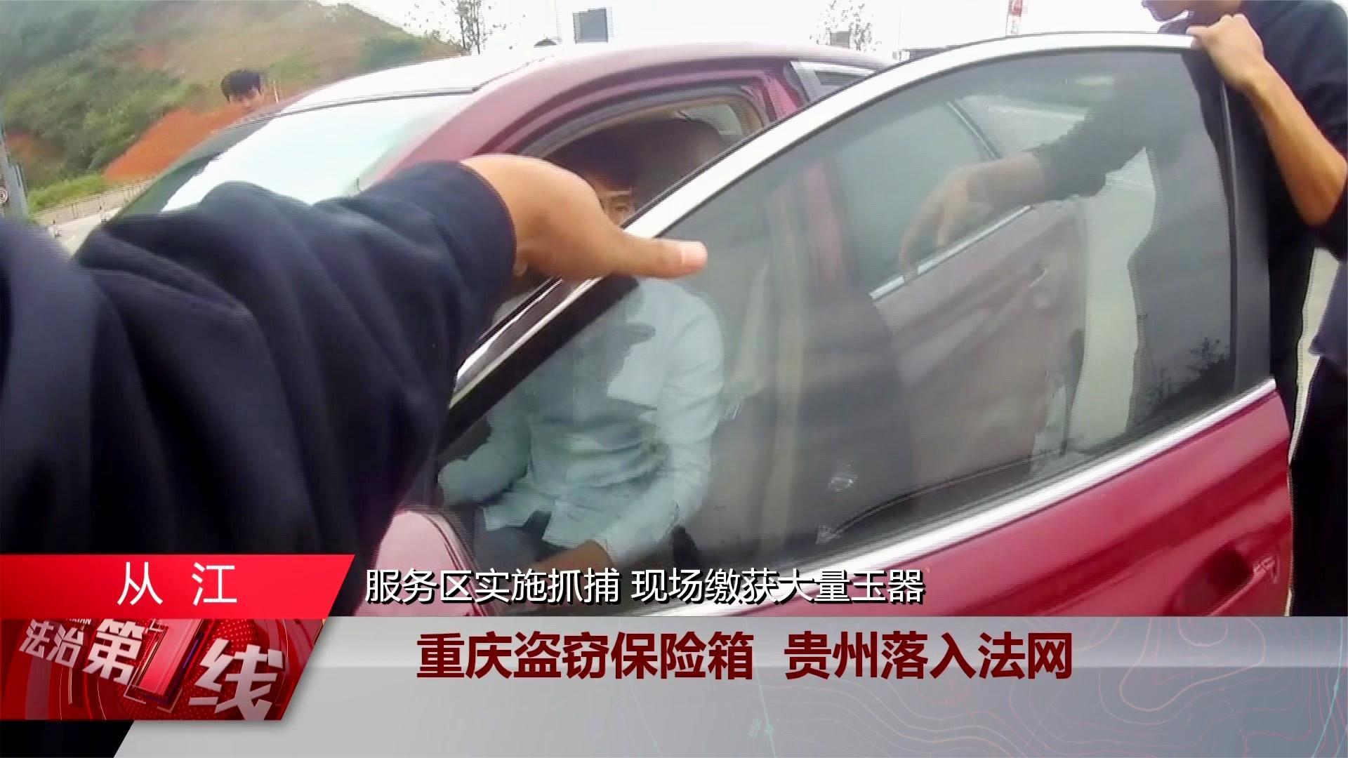 四人重庆盗窃保险箱一路逃亡去广西,结果在贵州落入法网